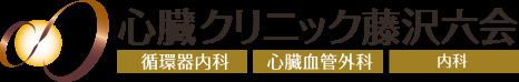 心臓クリニック藤沢六会 ブログ